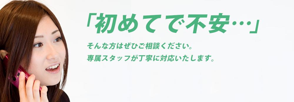 3.専属スタッフが最後までサポート!
