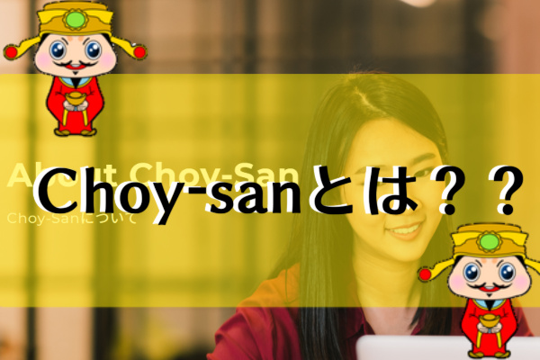 Choy-Sanとは?