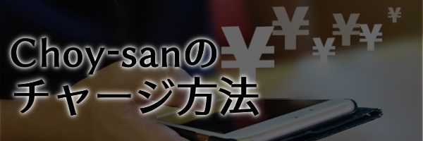 Choy-sanのチャージ方法