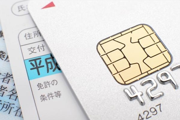 クレジットカード現金化で必要な身分証について