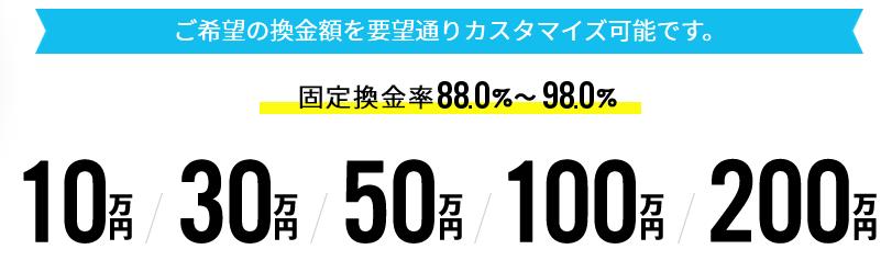 1.選べる換金プランがお得!