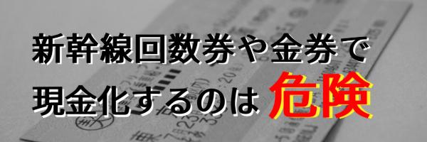 新幹線回数券や金券類でする現金化は危険