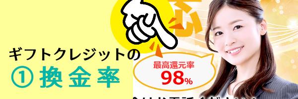 【ポイント1】換金率