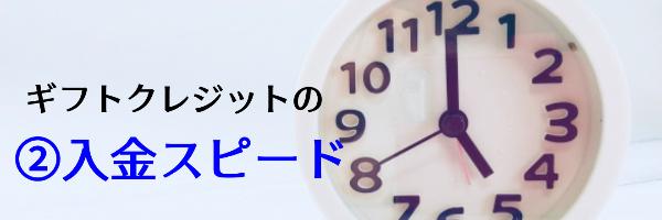 【ポイント2】入金スピード