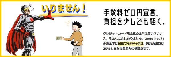 手数料ゼロ円で無駄なく現金化