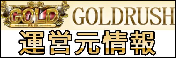 ゴールドラッシュの運営元情報