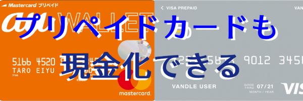 プリペイドカードも現金化対応