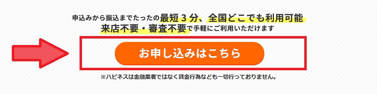 1.WEBから問い合わせ!
