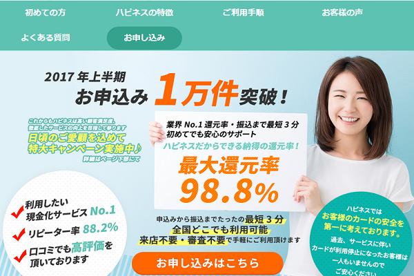 【ハピネスをガチ調査】換金率85%で即日現金化に成功! | 評判・評価・体験談