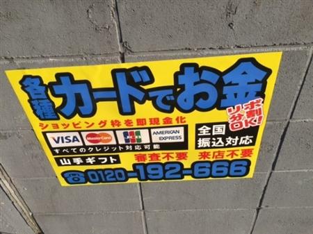 上野で営業するカードでお金の店舗とは?