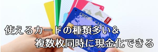 利用できるカードの種類が豊富で複数枚同時に使える