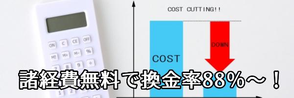 諸経費無料で換金率は88%~!