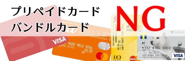 プリペイド・バンドルカードはNG