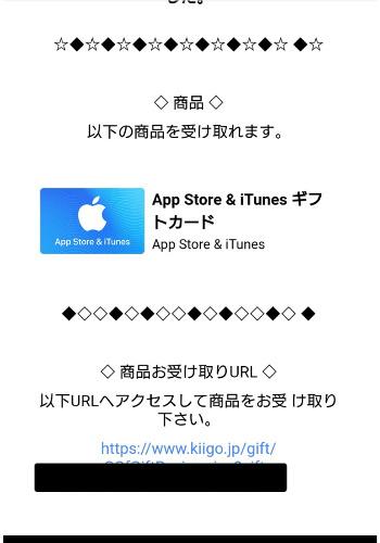 kiigoiTunesカードメール