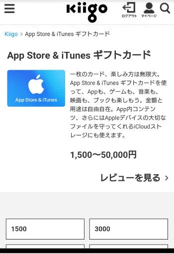 ログインができたら、トップページからiTunesカードを選択します。