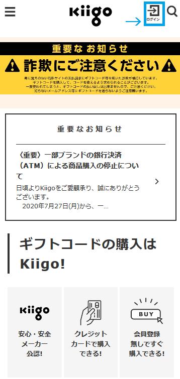 kiigoトップページ