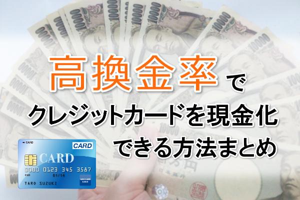 高換金率でクレジットカード現金化できる方法まとめ