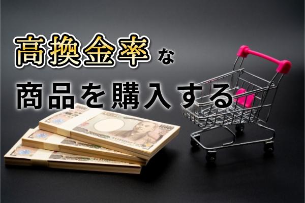 換金率の高い商品を購入