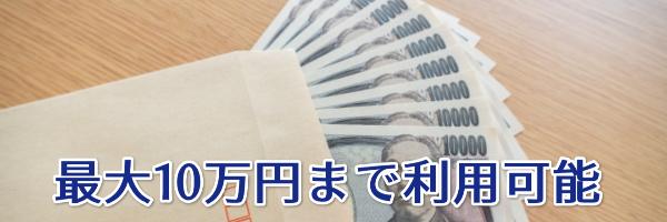最大10万円まで利用可能