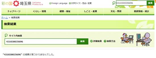 埼玉県公安委員会のホームページ