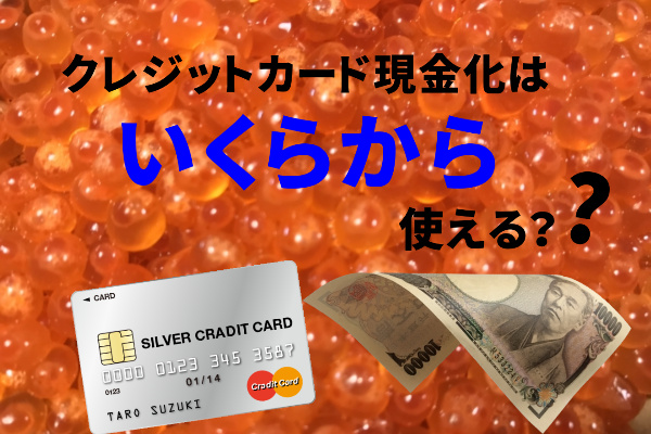クレジットカード現金化はいくらから利用可能?