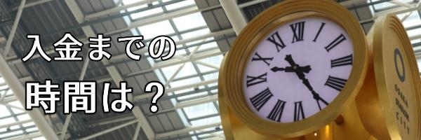 入金時間はどれくらいかかる?