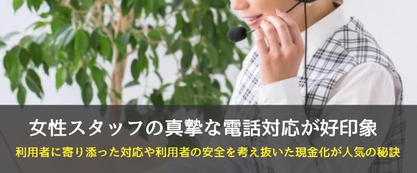 女性スタッフの真摯な電話対応が好印象