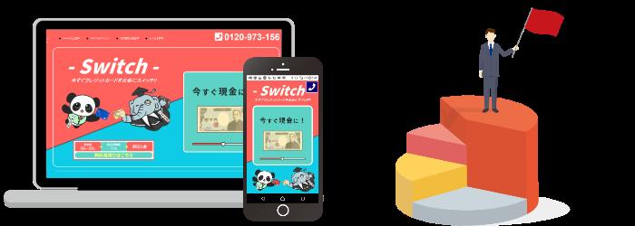 Switch【スイッチ】が選ばれる理由5選