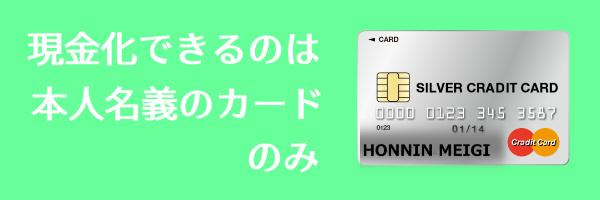利用可能なカードは本人名義のみ