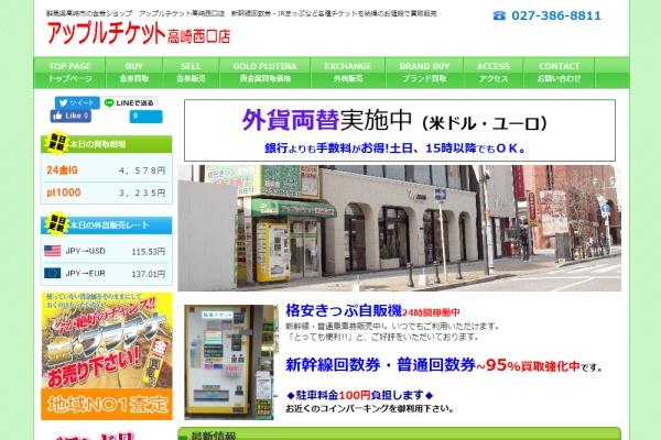 アップルチケット高崎西口店のトップページ