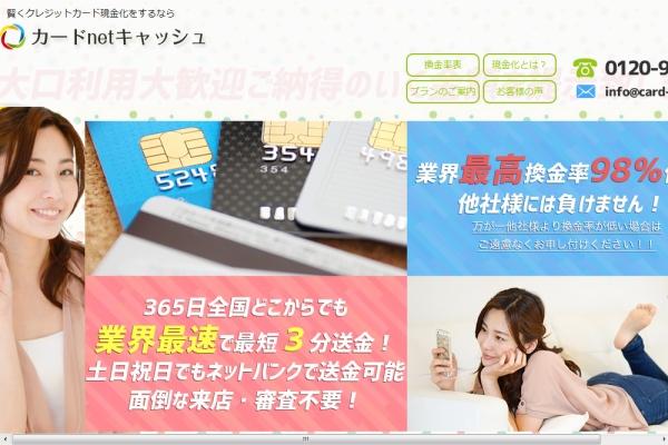 カードnetキャッシュのトップ画像