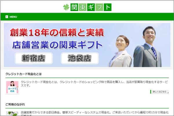 関東ギフト池袋店のTOPページ