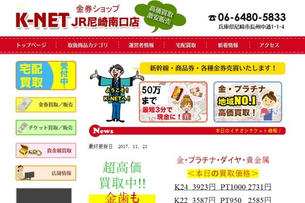K-NET尼崎南口店