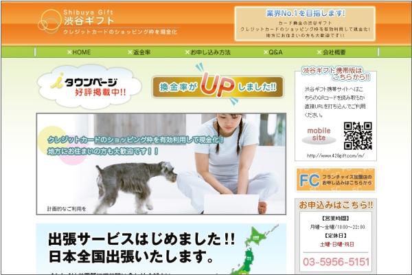 渋谷ギフトのTOPページ