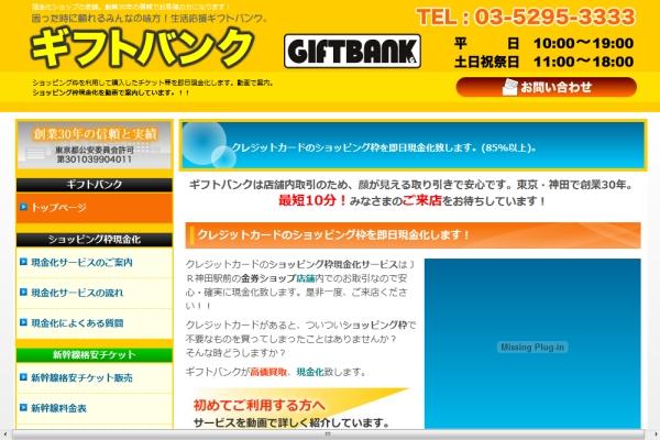 ギフトバンクのトップページ