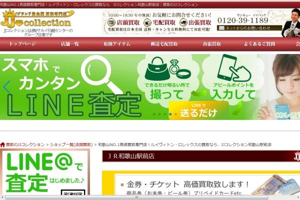 JJコレクション和歌山駅前店