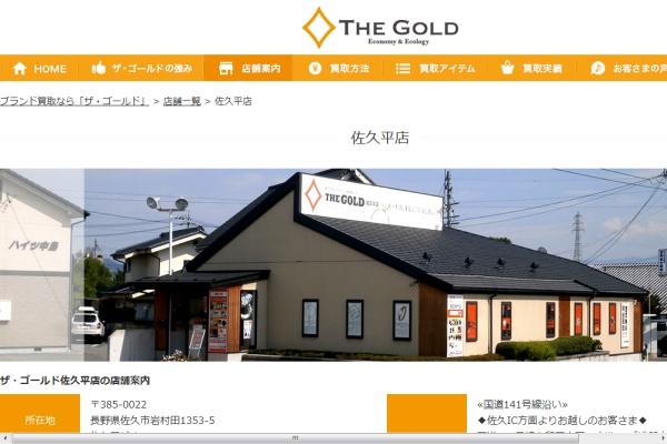 ザ・ゴールド佐久平店