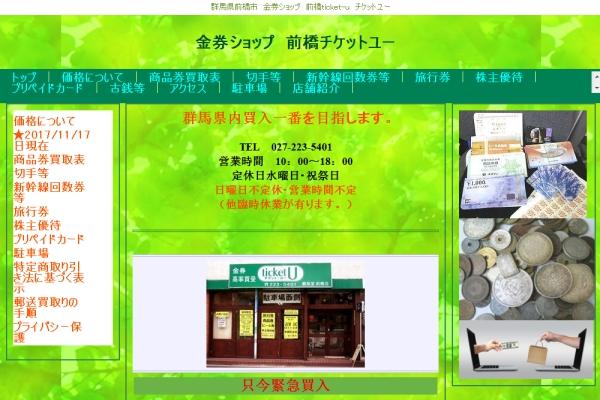 前橋チケットユーのトップページ