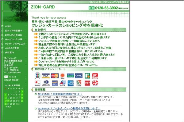 ジオンカードのTOPページ