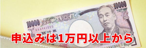 申込みは1万円以上から