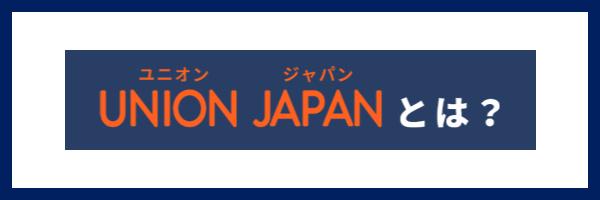 ユニオンジャパンの会社情報