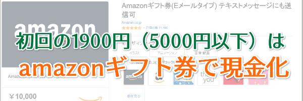 初回利用1900円はamazonギフト券で現金化