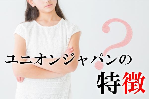 ユニオンジャパンの特徴   どんな現金化業者なの?