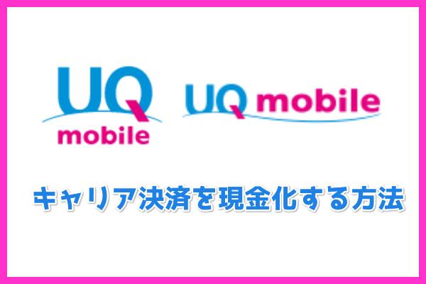 UQモバイルのキャリア決済を現金化する方法