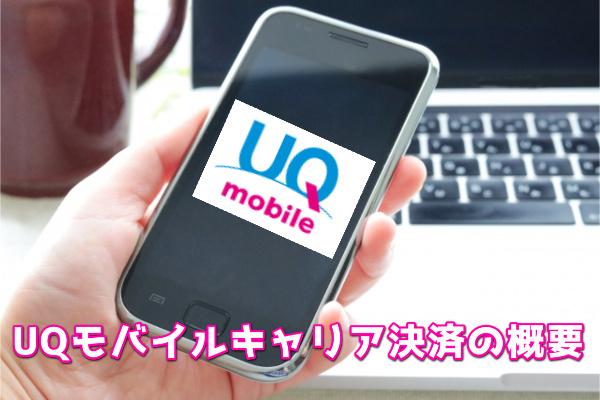 UQモバイルキャリア決済の概要