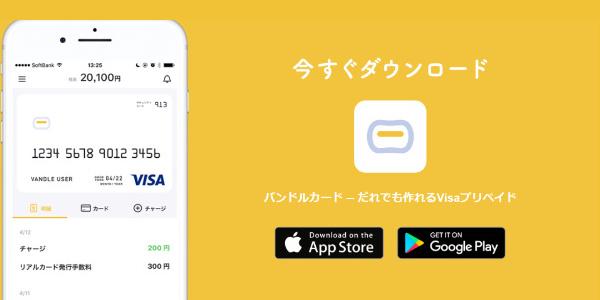 バンドルカードを即日・簡単に現金化する方法を解説!