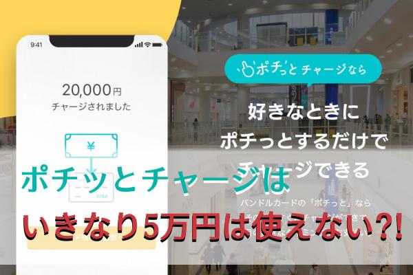 ポチッとチャージはいきなり5万円使えない!?