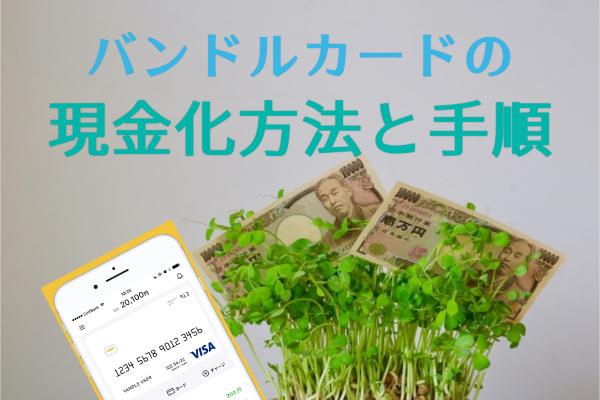 バンドルカードの現金化方法と手順を解説